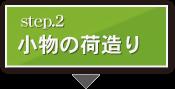 引っ越し、作業の流れSTEP2