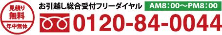 受付フリーダイヤル:0120-84-0044