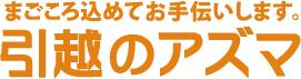 熊本・九州の引越しはアズマへ